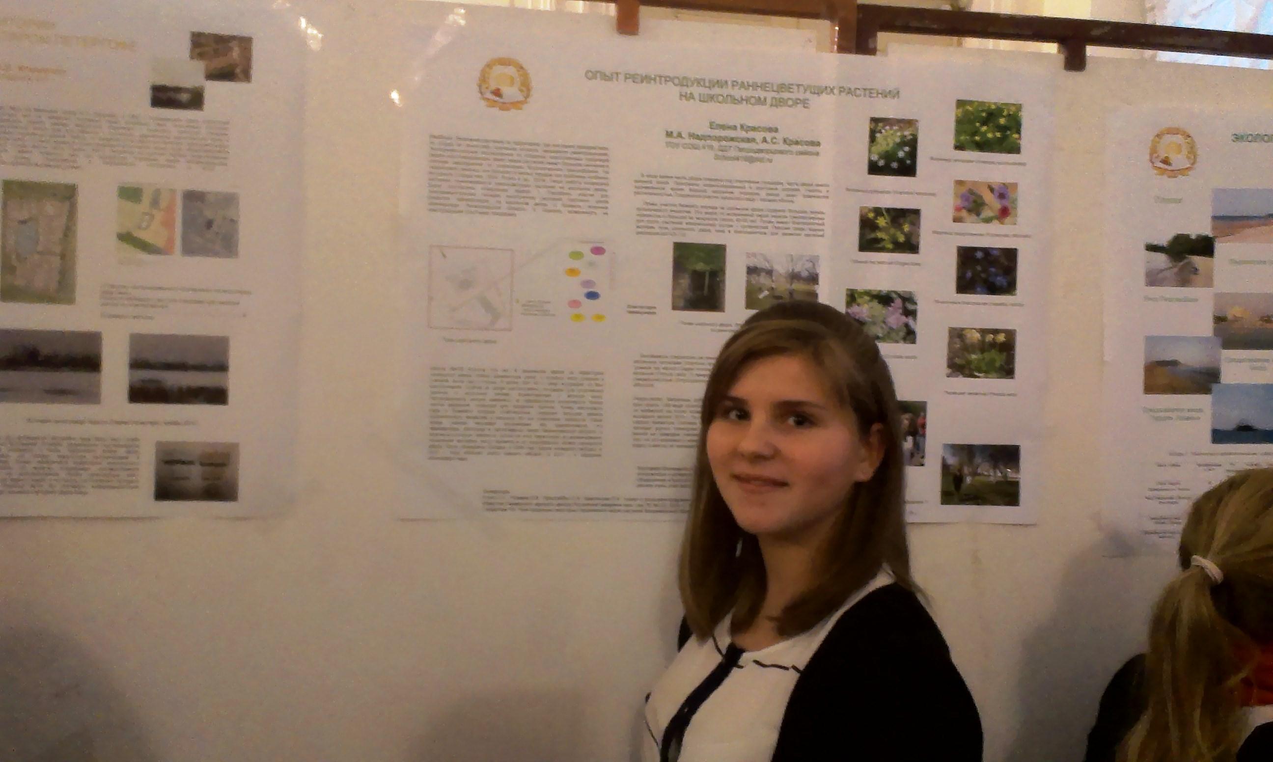 Экология_школа 412_изучение почв Петергофа